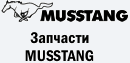 Запчасти MUSSTANG