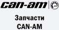 Запчасти CAN-AM